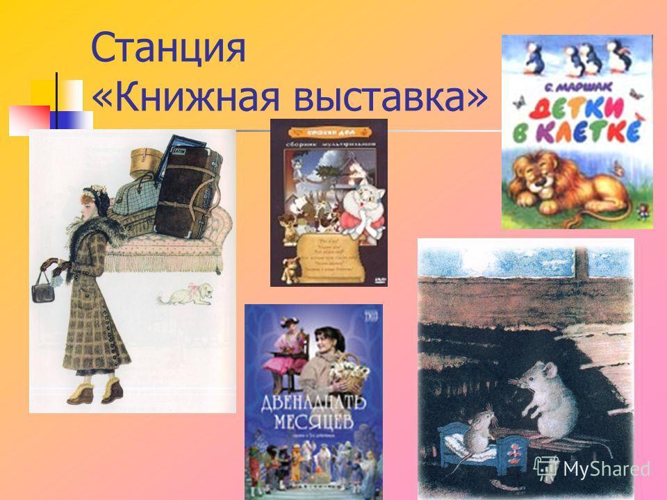 Станция «Книжная выставка»