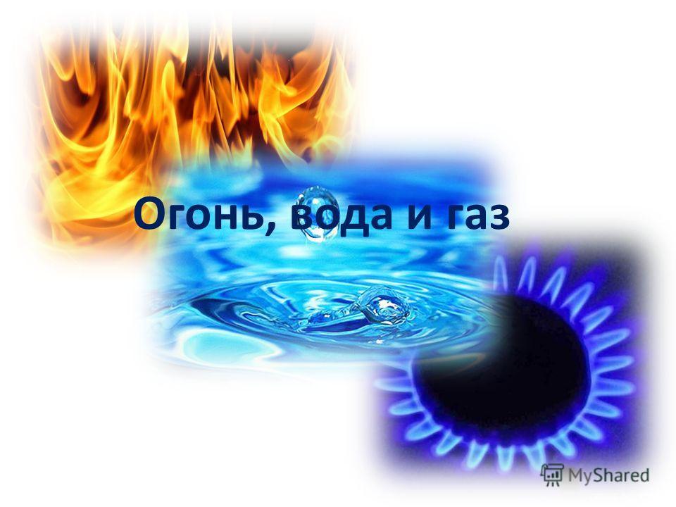 Огонь, вода и газ