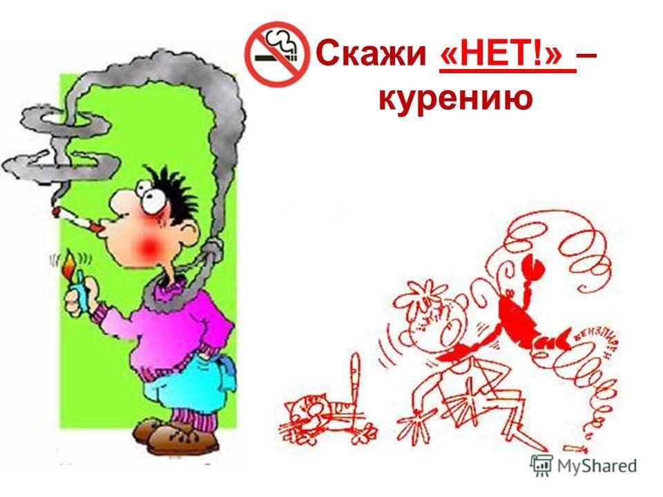 Скажи «НЕТ!» – курению