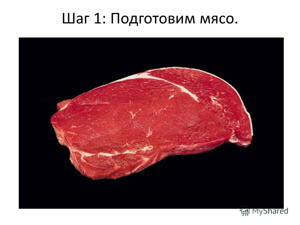 Шаг 1: Подготовим мясо.