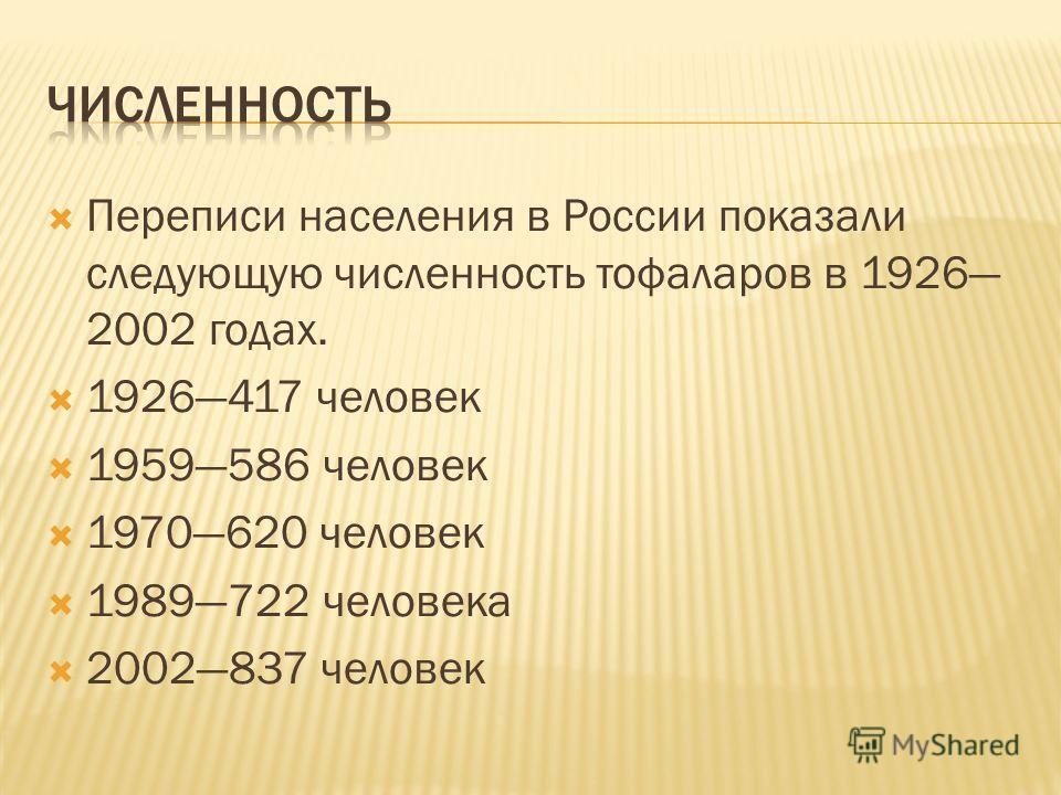 Переписи населения в России показали следующую численность тофаларов в 1926 2002 годах. 1926417 человек 1959586 человек 1970620 человек 1989722 человека 2002837 человек