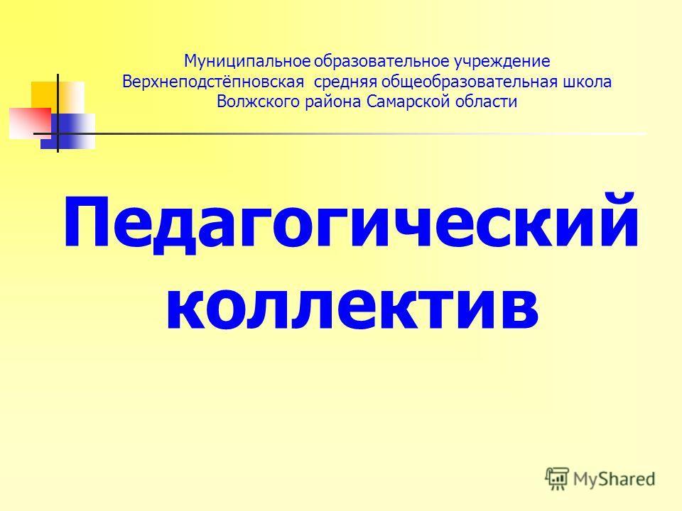 Муниципальное образовательное учреждение Верхнеподстёпновская средняя общеобразовательная школа Волжского района Самарской области Педагогический коллектив