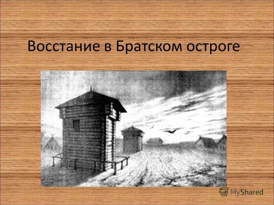 Восстание в Братском остроге