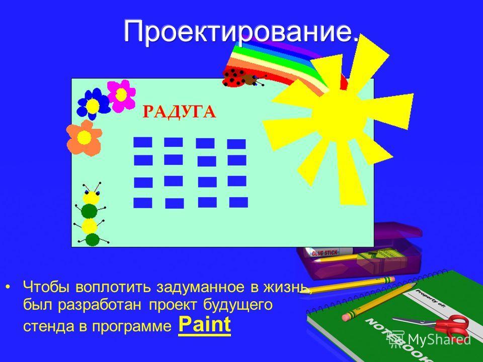 Чтобы воплотить задуманное в жизнь, был разработан проект будущего стенда в программе Paint