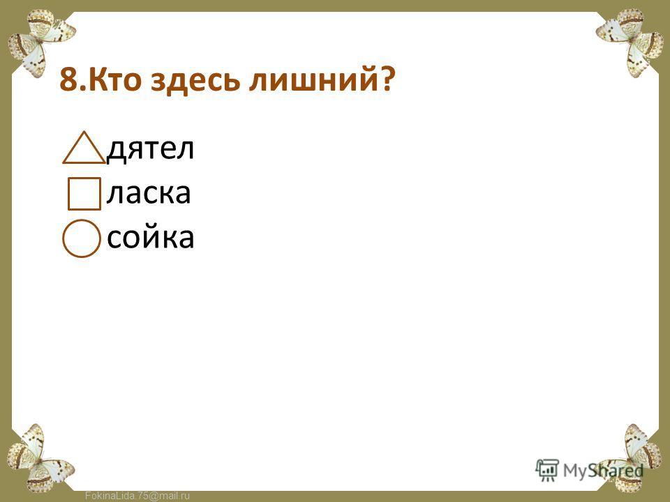 FokinaLida.75@mail.ru 8.Кто здесь лишний? дятел ласка сойка