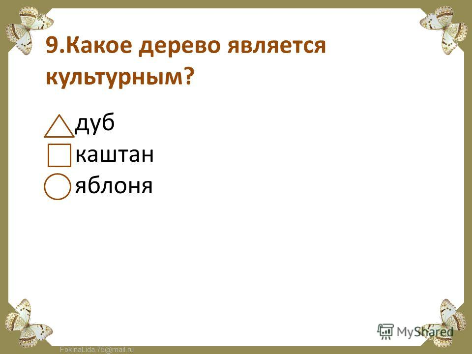 FokinaLida.75@mail.ru 9.Какое дерево является культурным? дуб каштан яблоня