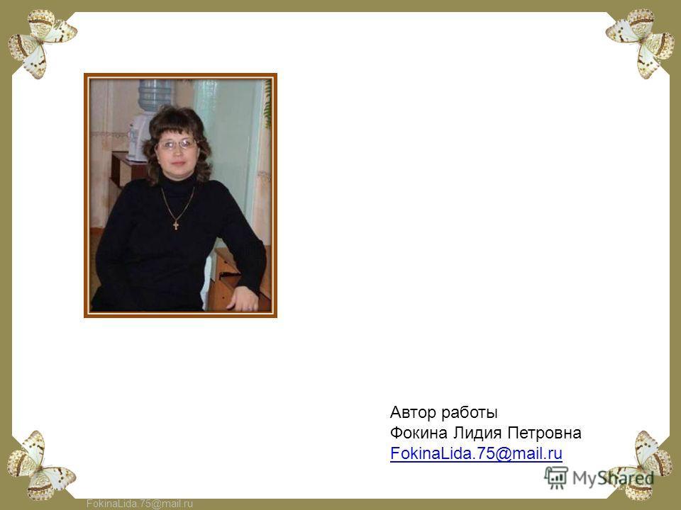 Автор работы Фокина Лидия Петровна FokinaLida.75@mail.ru