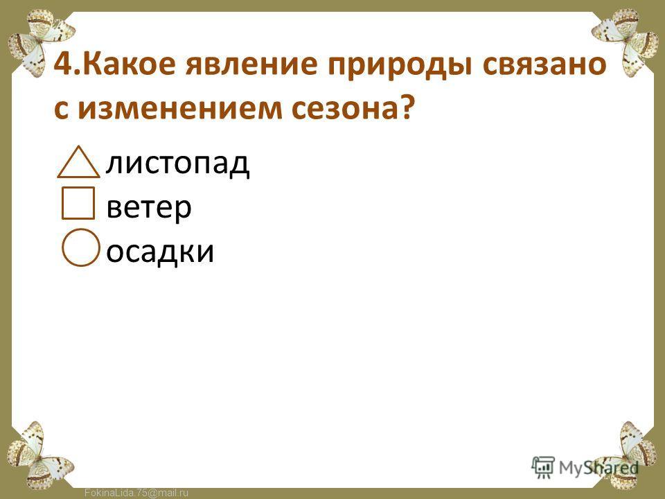 FokinaLida.75@mail.ru 4.Какое явление природы связано с изменением сезона? листопад ветер осадки