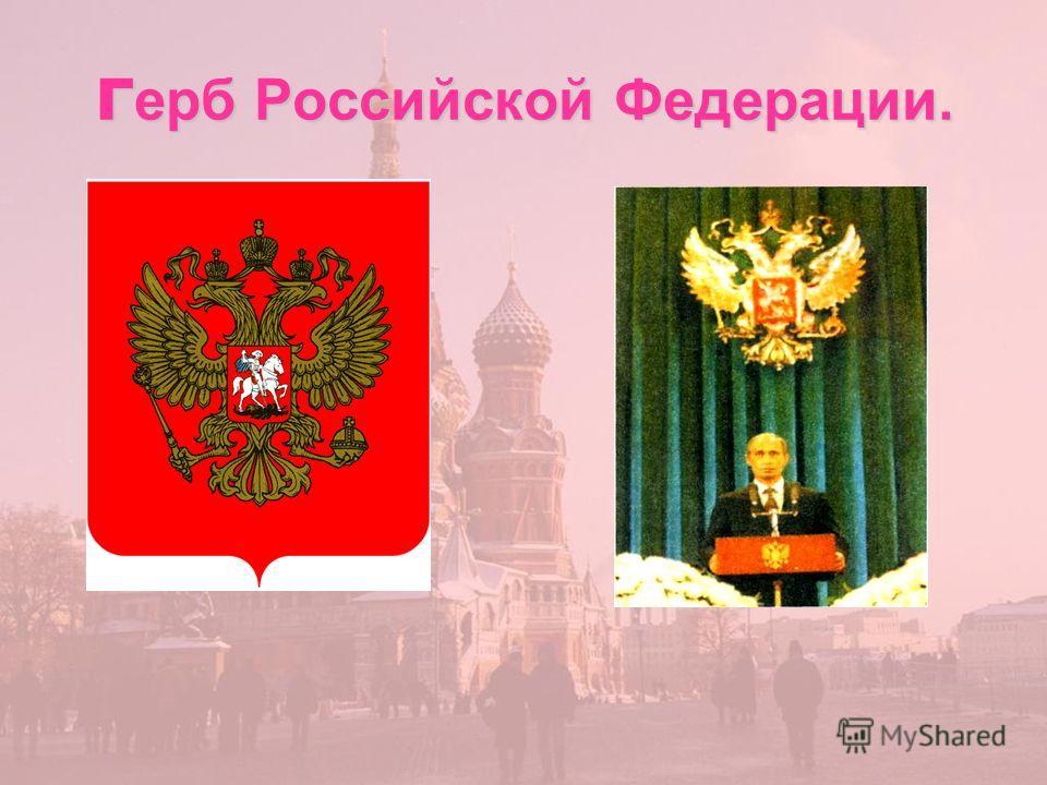 Герб Российской Федерации.