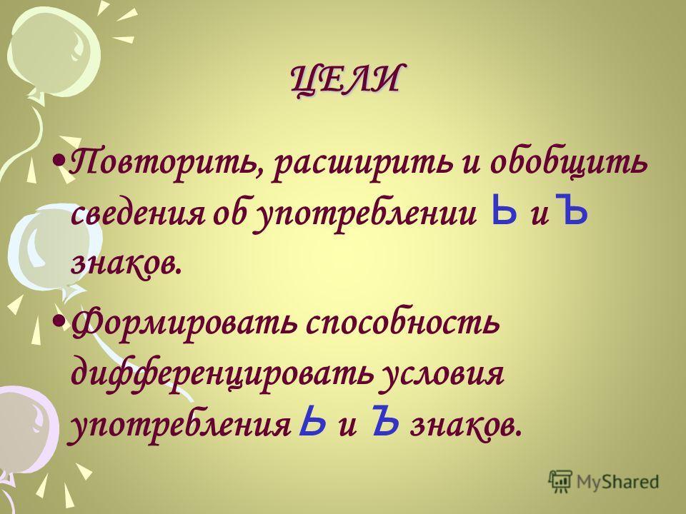 ь ру: