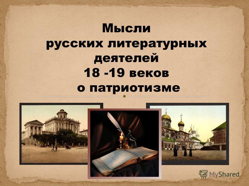 Мысли русских литературных деятелей 18 -19 веков о патриотизме
