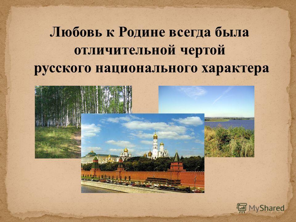 Любовь к Родине всегда была отличительной чертой русского национального характера