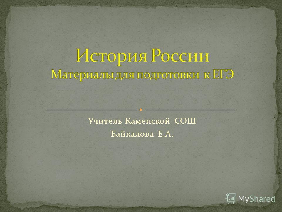 Учитель Каменской СОШ Байкалова Е.А.