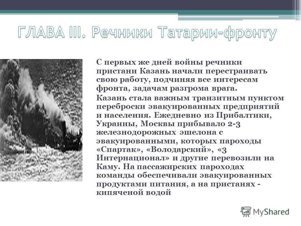 С первых же дней войны речники пристани Казань начали перестраивать свою работу, подчиняя все интересам фронта, задачам разгрома врага. Казань стала важным транзитным пунктом переброски эвакуированных предприятий и населения. Ежедневно из Прибалтики,