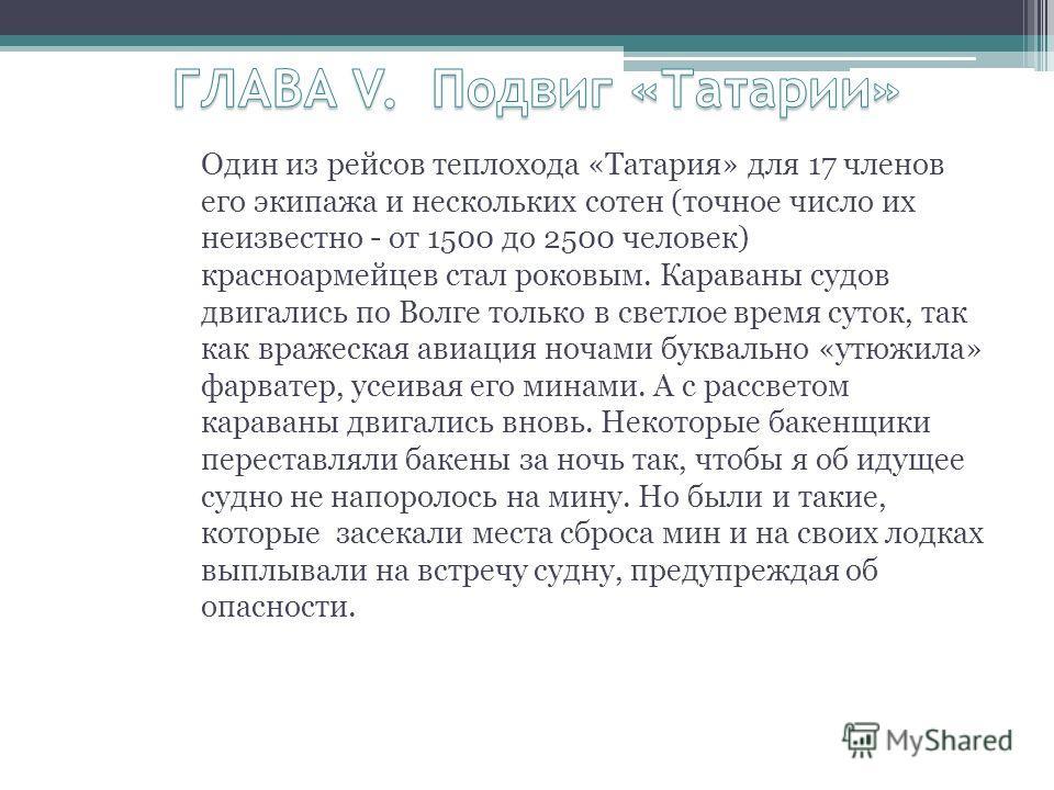 Один из рейсов теплохода «Татария» для 17 членов его экипажа и нескольких сотен (точное число их неизвестно - от 1500 до 2500 человек) красноармейцев стал роковым. Караваны судов двигались по Волге только в светлое время суток, так как вражеская авиа