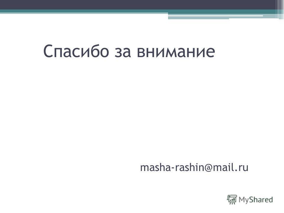 Спасибо за внимание masha-rashin@mail.ru