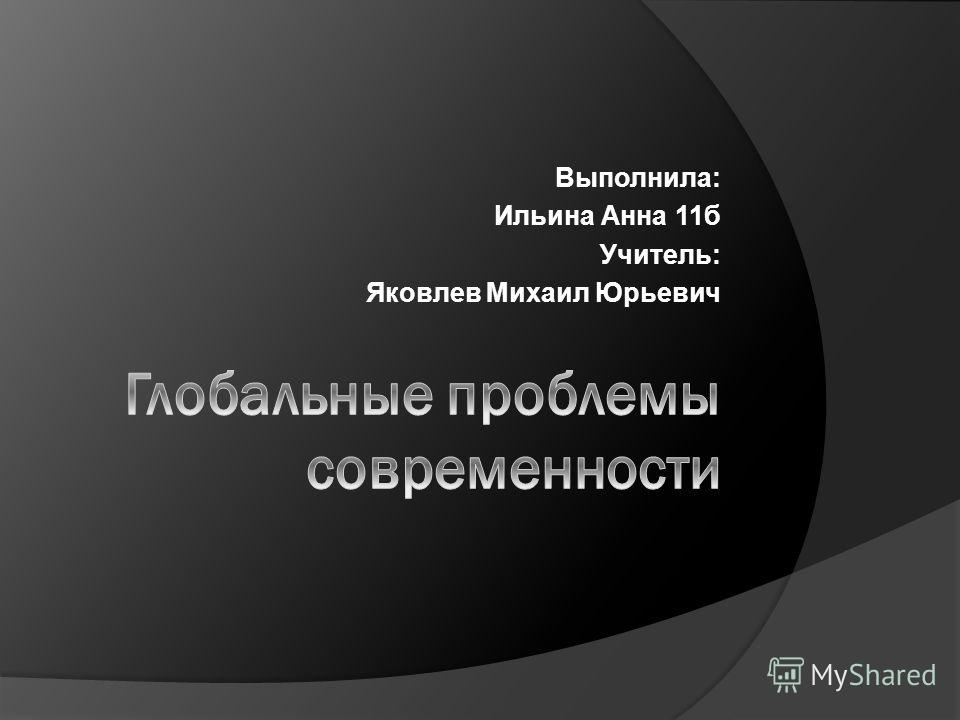 Выполнила: Ильина Анна 11б Учитель: Яковлев Михаил Юрьевич