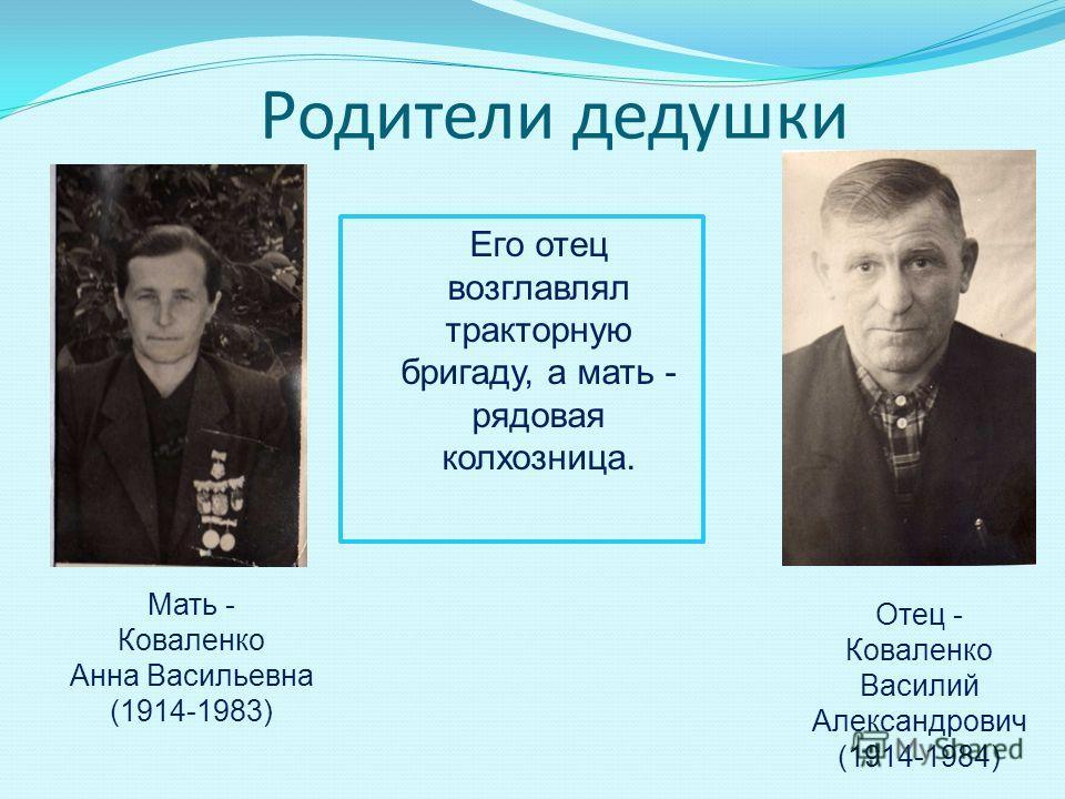 Родители дедушки Его отец возглавлял тракторную бригаду, а мать - рядовая колхозница. Мать - Коваленко Анна Васильевна (1914-1983) Отец - Коваленко Василий Александрович (1914-1984)