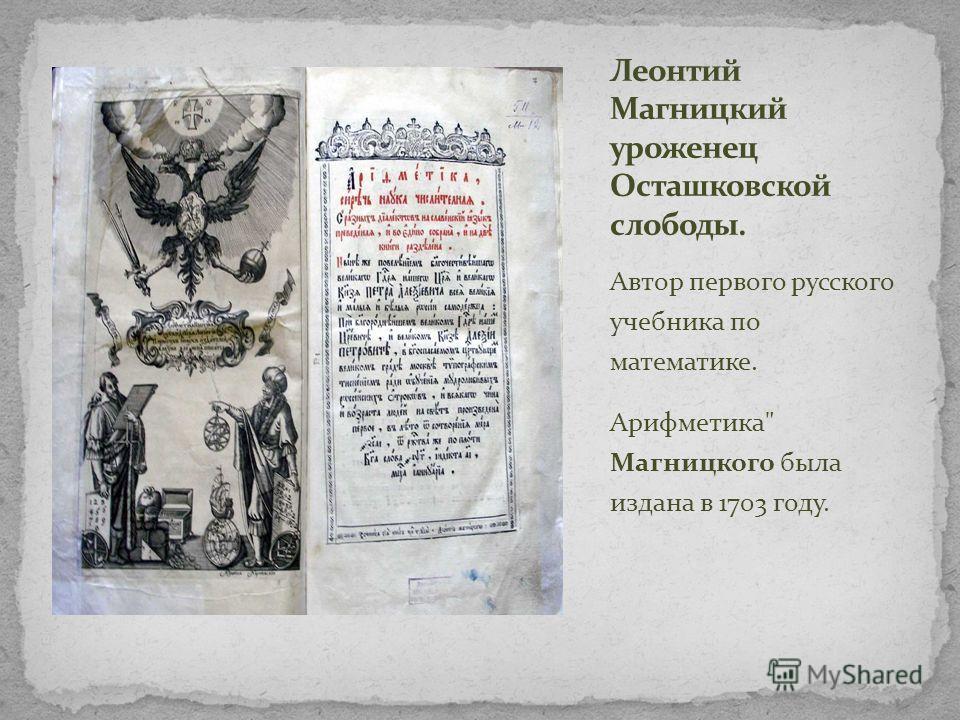 Автор первого русского учебника по математике. Арифметика Магницкого была издана в 1703 году.