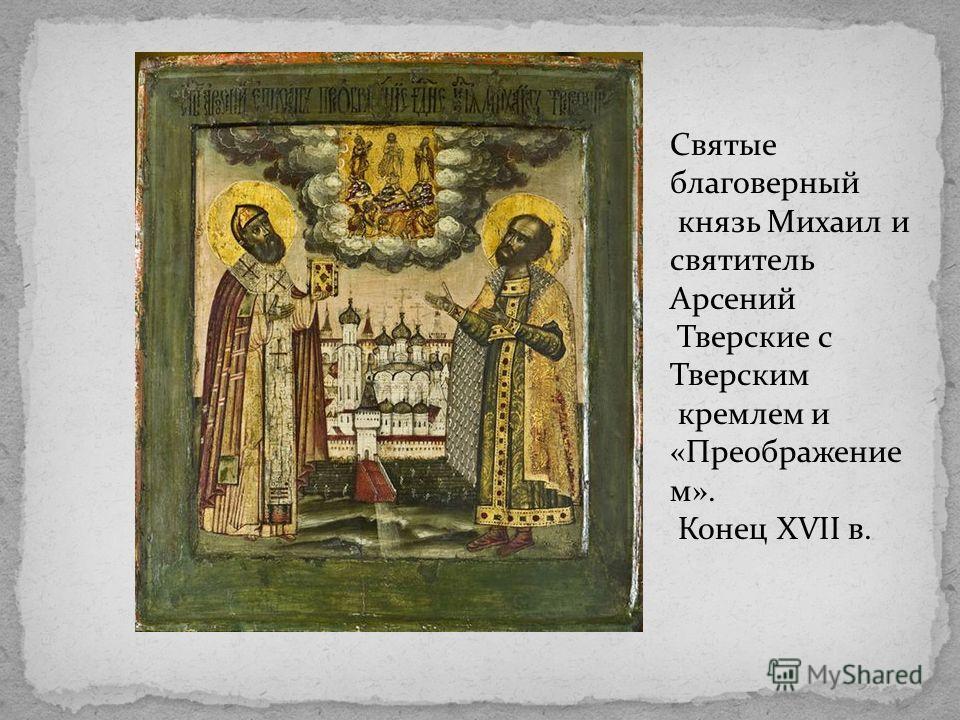 Святые благоверный князь Михаил и святитель Арсений Тверские с Тверским кремлем и «Преображение м». Конец XVII в.