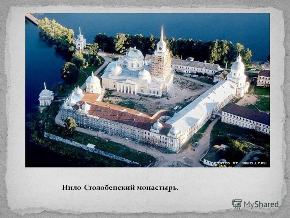 Нило-Столобенский монастырь.