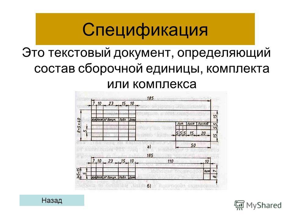 Спецификация Это текстовый документ, определяющий состав сборочной единицы, комплекта или комплекса Назад