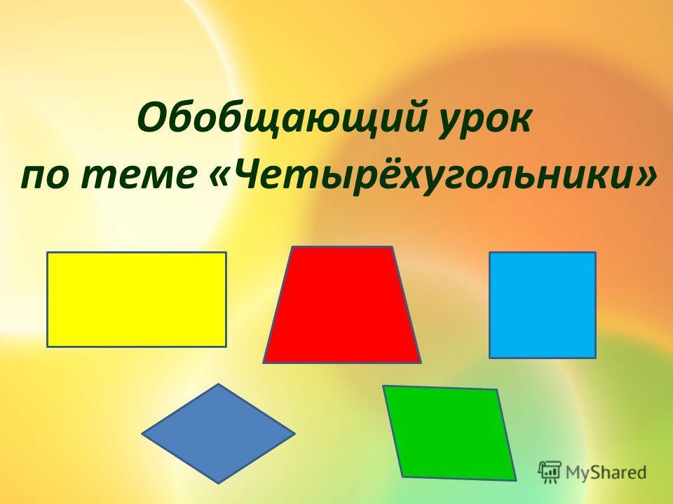 Обобщающий урок по теме «Четырёхугольники»