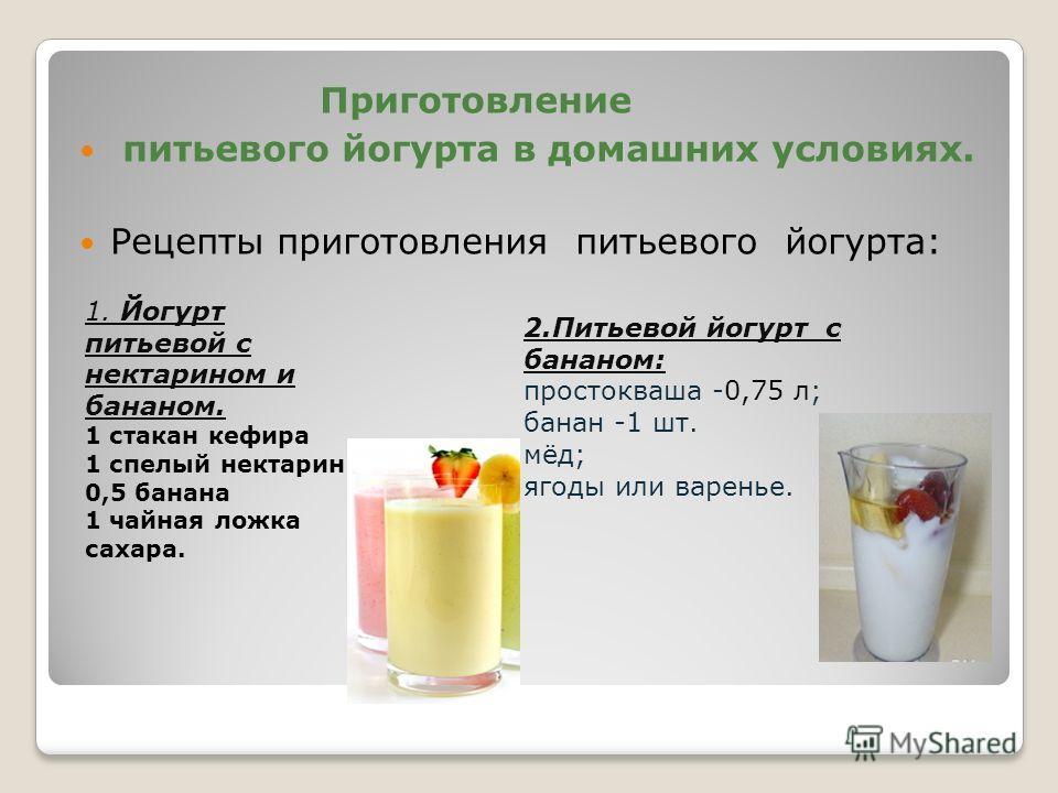 Рецепт приготовление йогуртов в домашних условиях