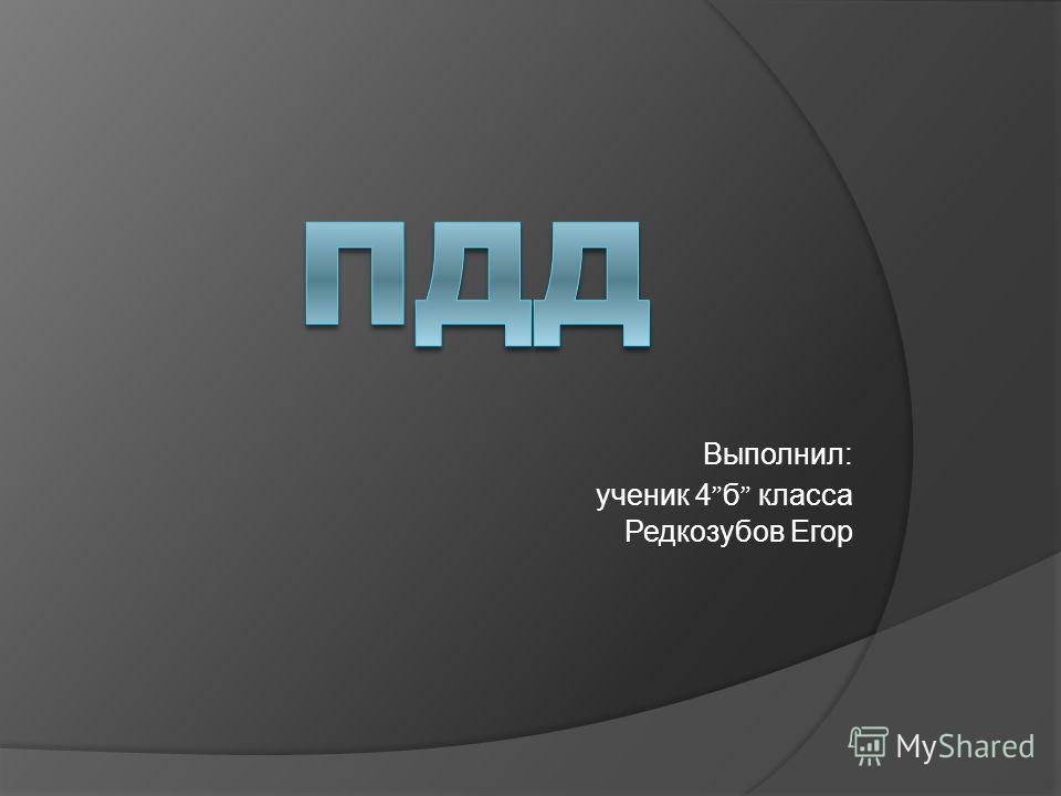 Выполнил: ученик 4 б класса Редкозубов Егор
