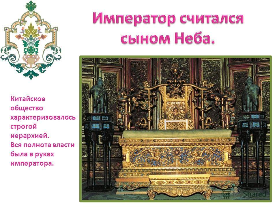 Китайское общество характеризовалось строгой иерархией. Вся полнота власти была в руках императора.