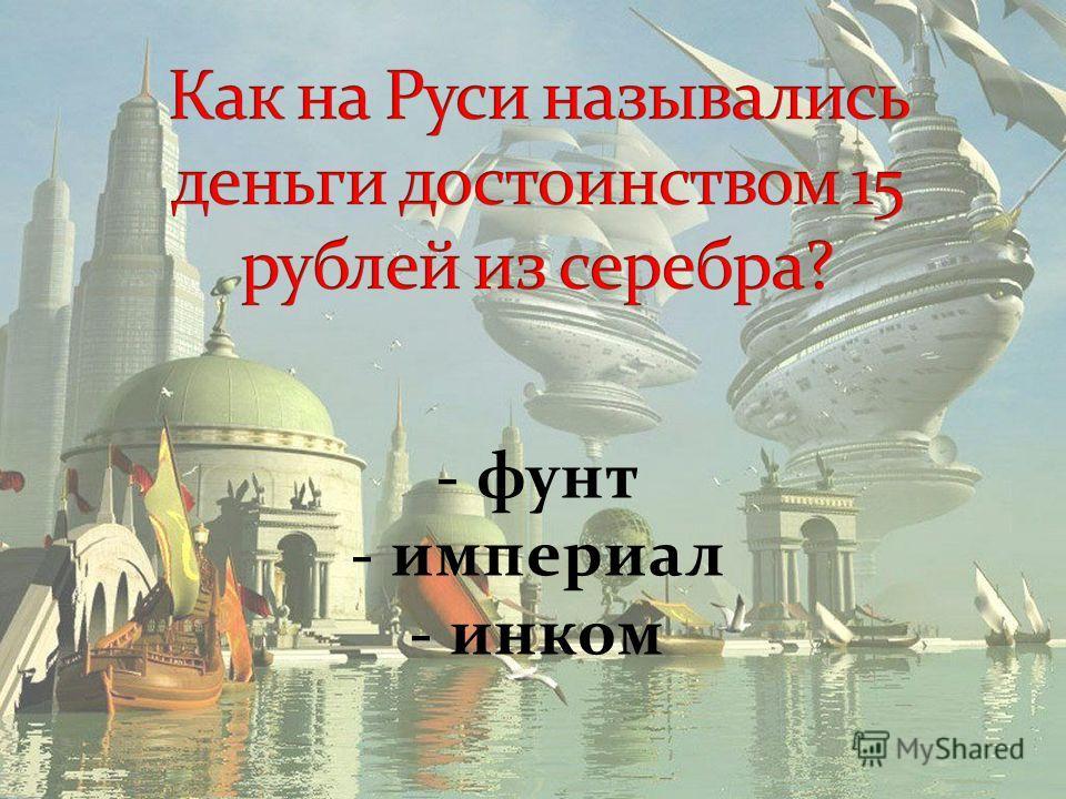 - фунт - империал - инком