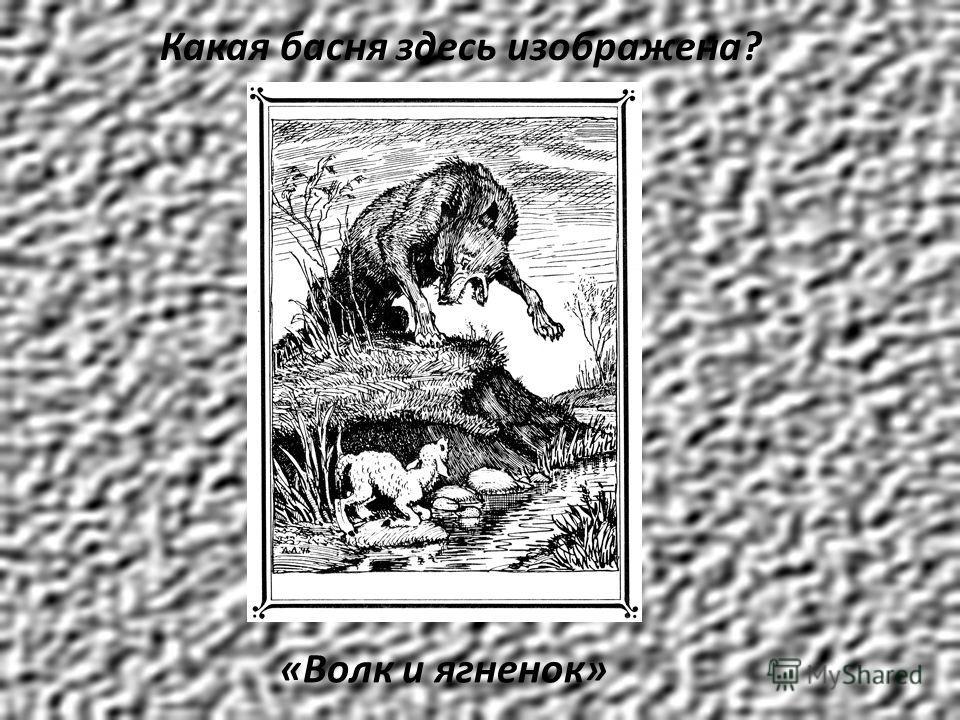 Какая басня здесь изображена? «Волк и ягненок»