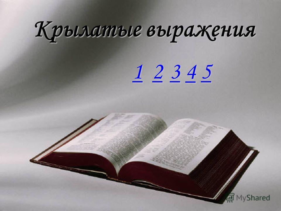 Крылатые выражения 1111 2222 3333 4444 5555