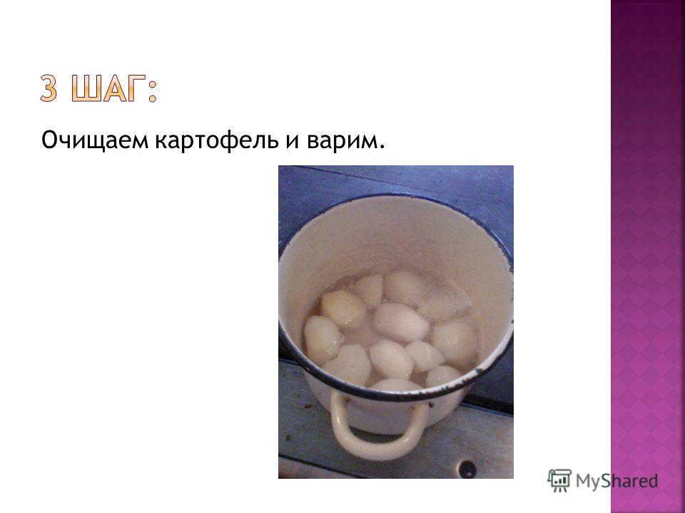 Очищаем картофель и варим.