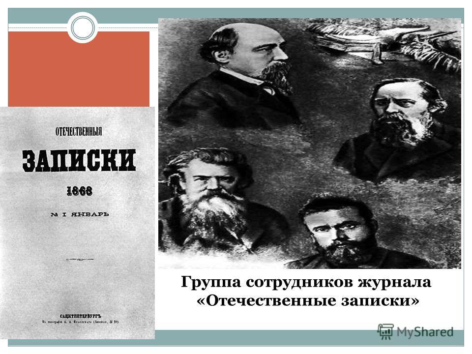 Группа сотрудников журнала «Отечественные записки»