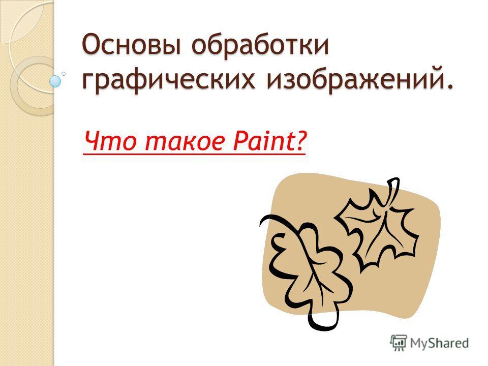 Основы обработки графических изображений. Что такое Paint?