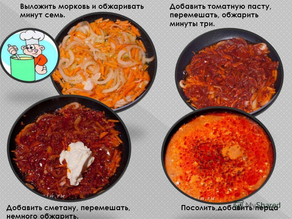 Выложить морковь и обжаривать минут семь. Добавить томатную пасту, перемешать, обжарить минуты три. Посолить,добавить перцаДобавить сметану, перемешать, немного обжарить.