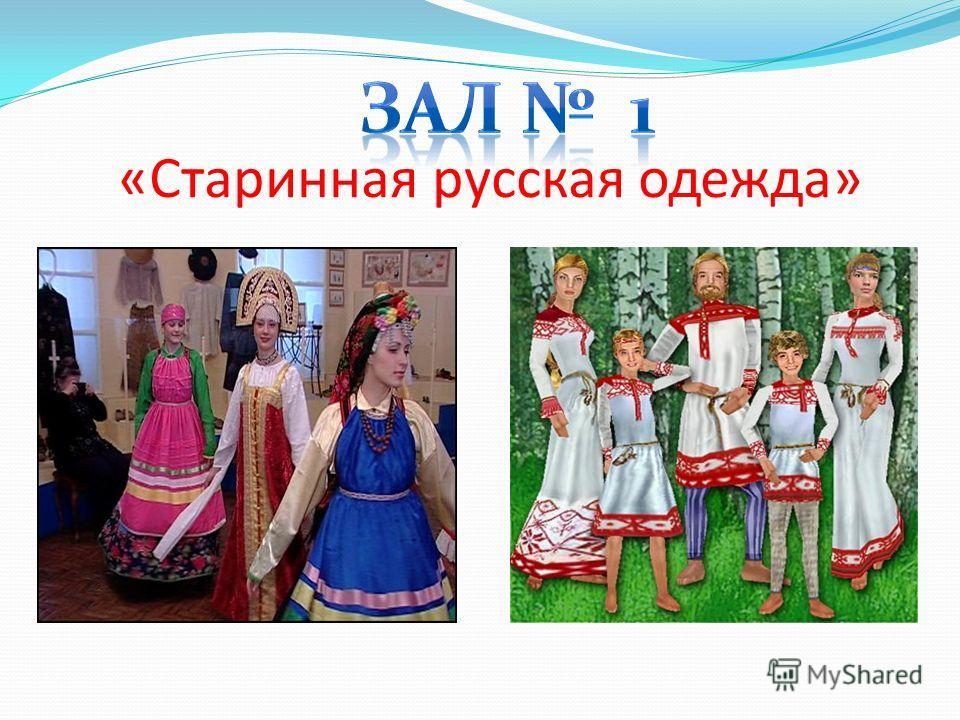 «Старинная русская одежда»