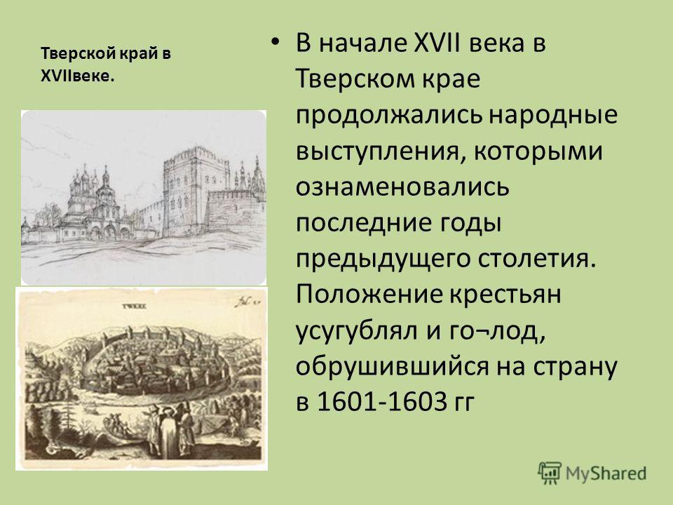 В начале XVII века в Тверском крае продолжались народные выступления, которыми ознаменовались последние годы предыдущего столетия. Положение крестьян усугублял и го¬лод, обрушившийся на страну в 1601-1603 гг