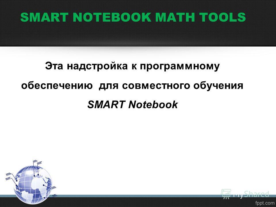 SMART NOTEBOOK MATH TOOLS Эта надстройка к программному обеспечению для совместного обучения SMART Notebook