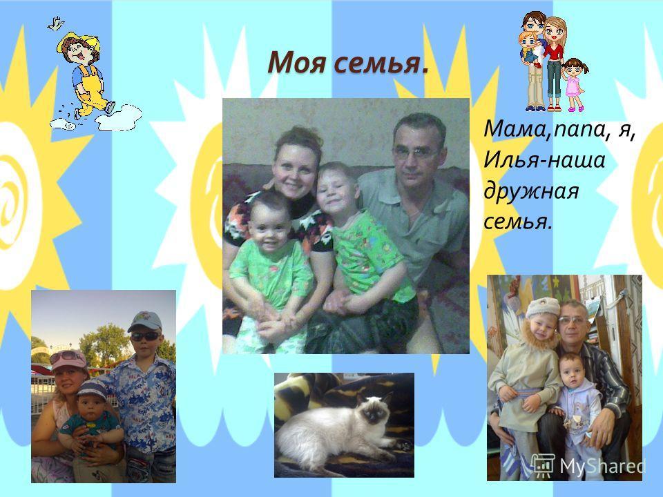 Моя семья. Моя семья. Мама, папа, я, Илья - наша дружная семья.