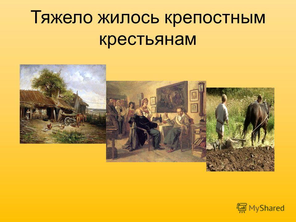 Тяжело жилось крепостным крестьянам