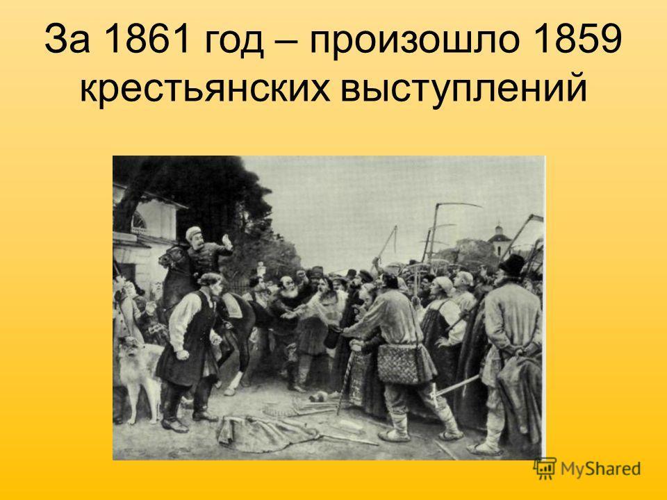 За 1861 год – произошло 1859 крестьянских выступлений