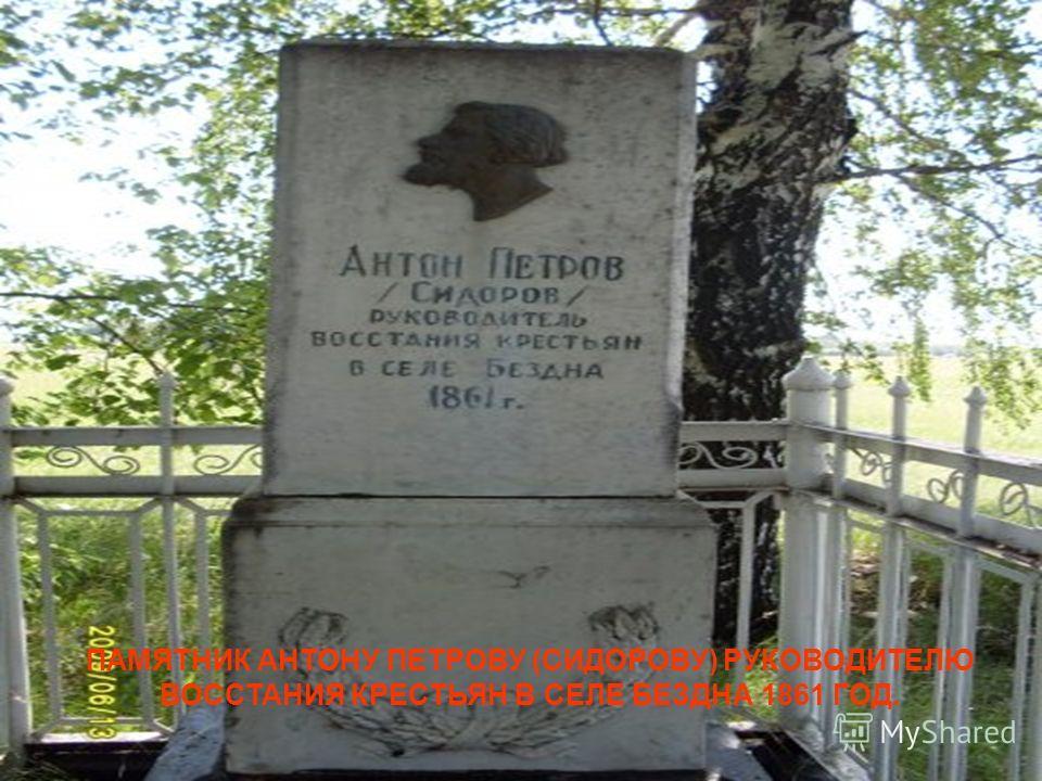ПАМЯТНИК АНТОНУ ПЕТРОВУ (СИДОРОВУ) РУКОВОДИТЕЛЮ ВОССТАНИЯ КРЕСТЬЯН В СЕЛЕ БЕЗДНА 1861 ГОД.