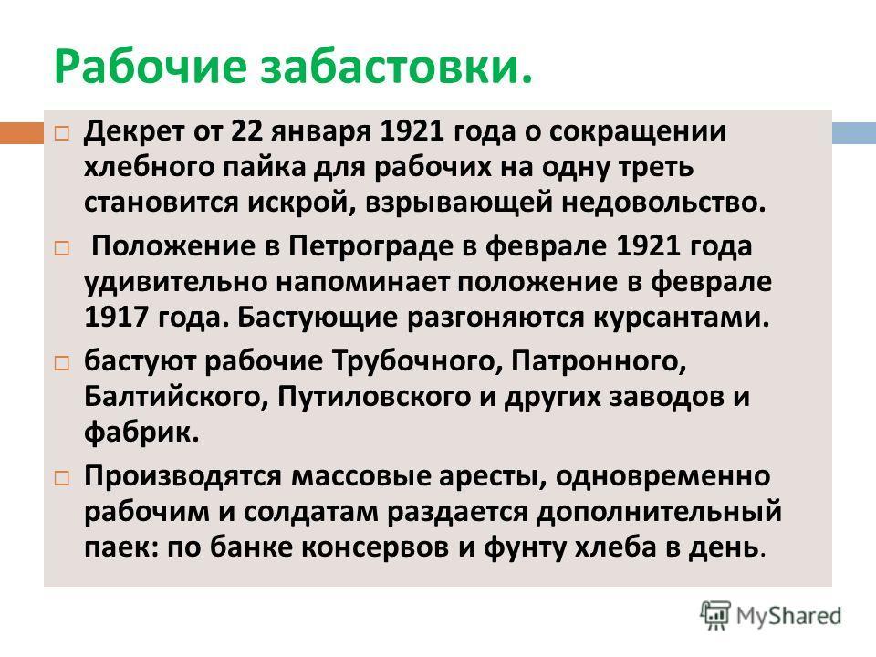 Рабочие забастовки. Декрет от 22 января 1921 года о сокращении хлебного пайка для рабочих на одну треть становится искрой, взрывающей недовольство. Положение в Петрограде в феврале 1921 года удивительно напоминает положение в феврале 1917 года. Басту
