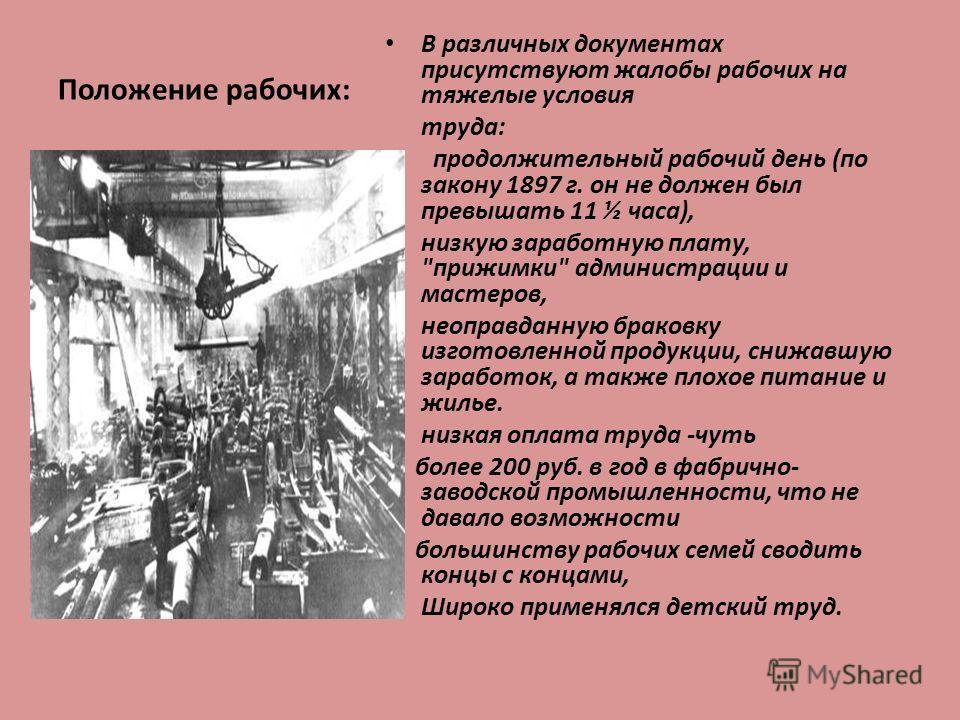 Положение рабочих: В различных документах присутствуют жалобы рабочих на тяжелые условия труда: продолжительный рабочий день (по закону 1897 г. он не должен был превышать 11 ½ часа), низкую заработную плату,