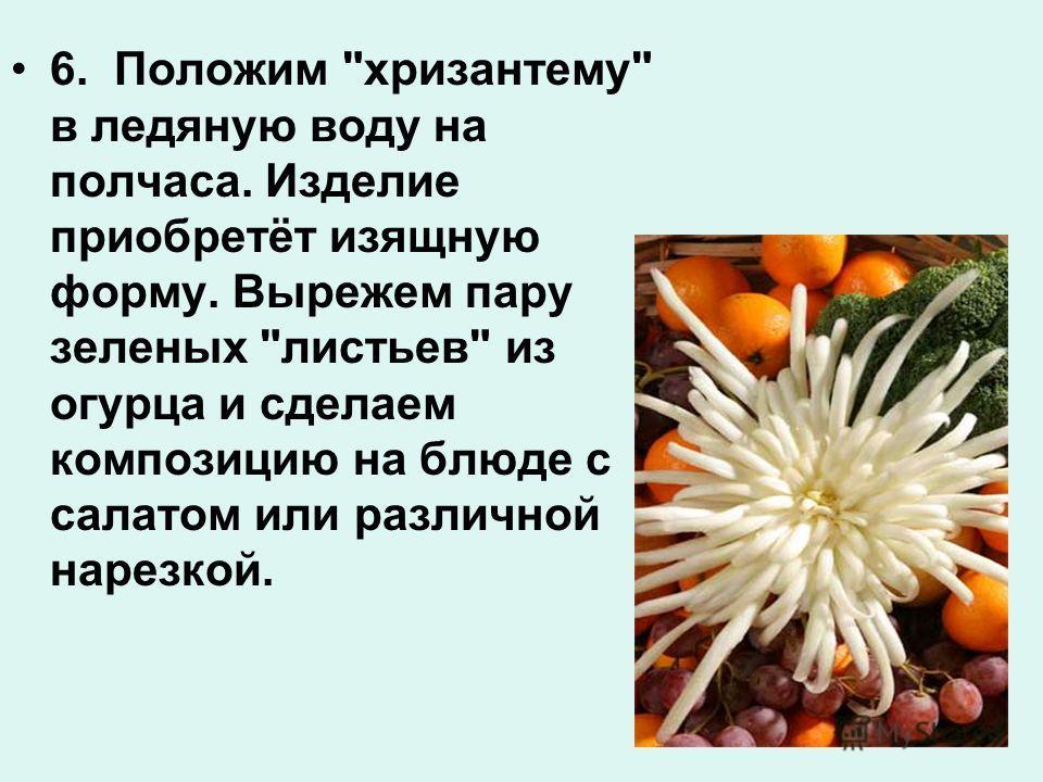 6. Положим хризантему в ледяную воду на полчаса. Изделие приобретёт изящную форму. Вырежем пару зеленых листьев из огурца и сделаем композицию на блюде с салатом или различной нарезкой.
