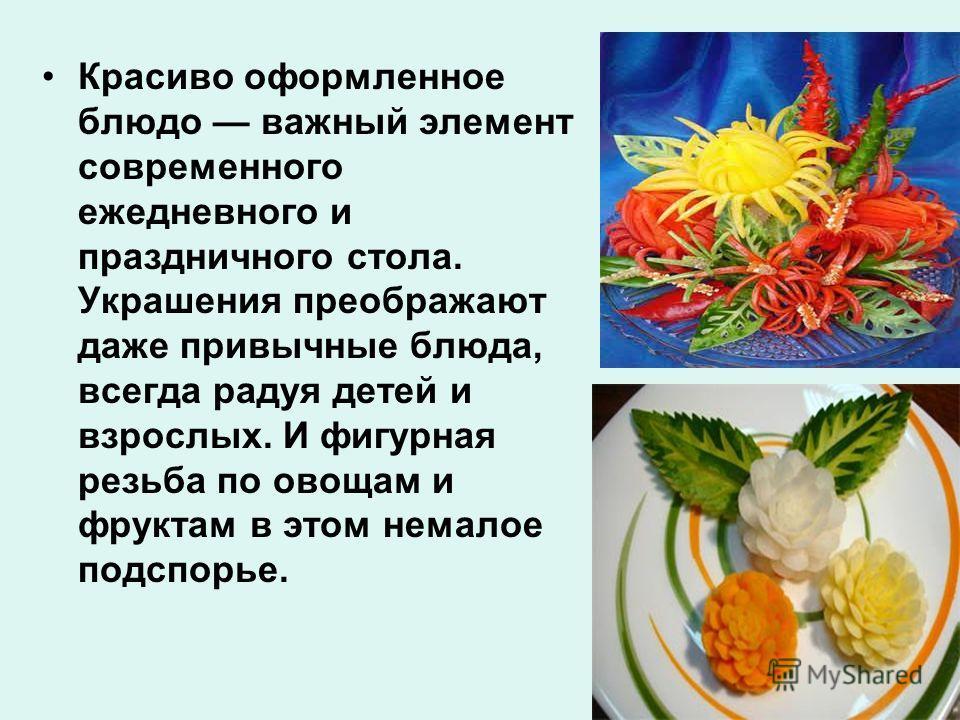 Красиво оформленное блюдо важный элемент современного ежедневного и праздничного стола. Украшения преображают даже привычные блюда, всегда радуя детей и взрослых. И фигурная резьба по овощам и фруктам в этом немалое подспорье.