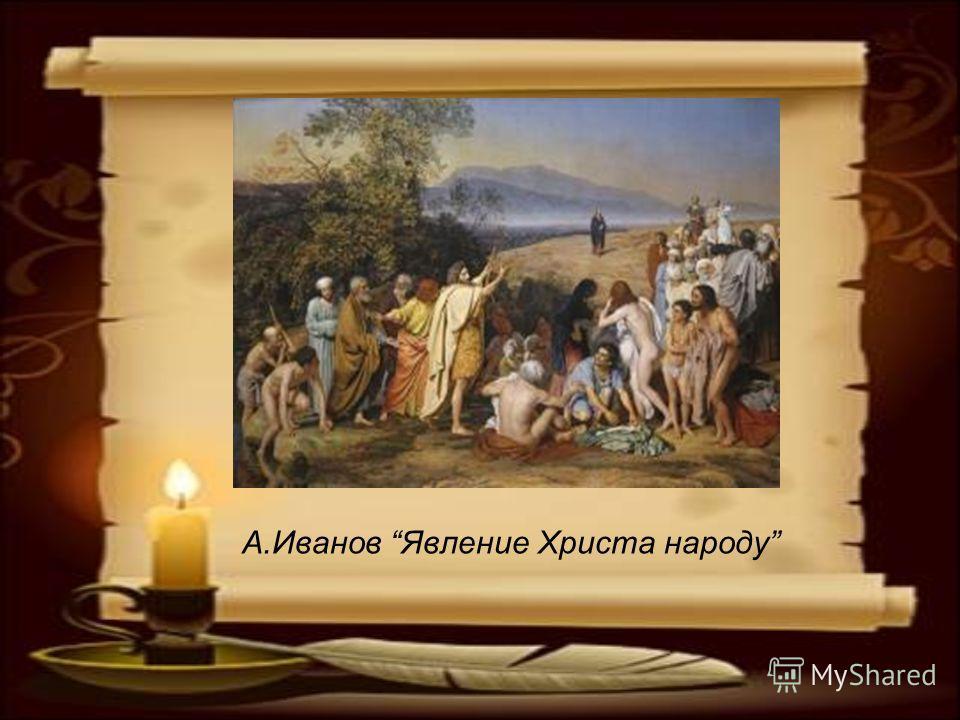 А.Иванов Явление Христа народу