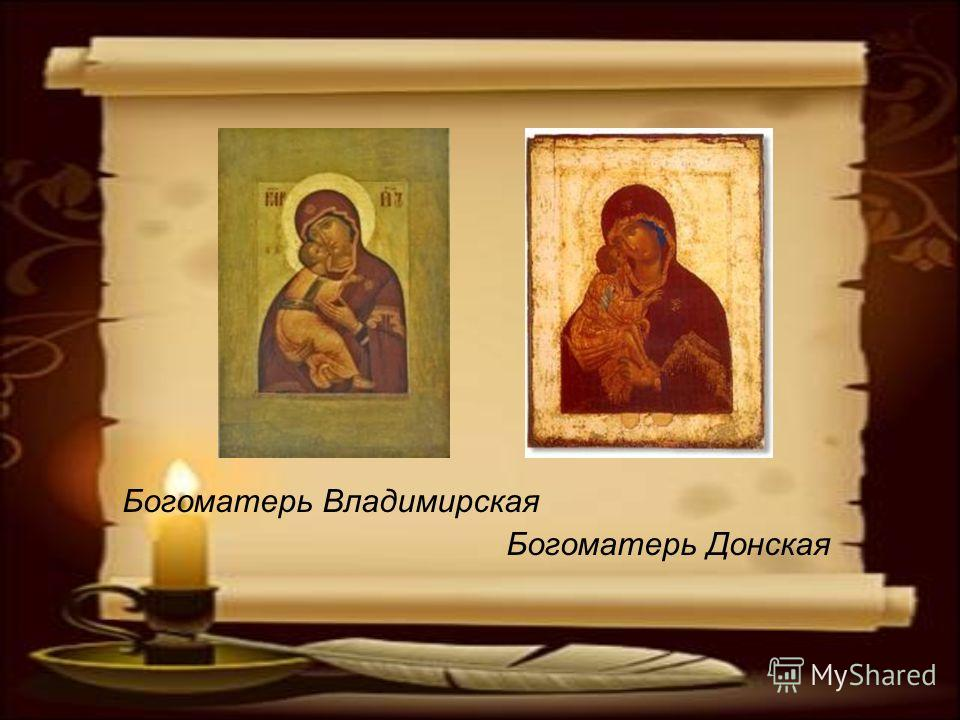 Богоматерь Владимирская Богоматерь Донская